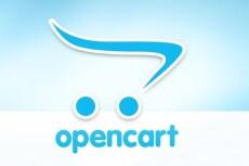 Доработаю сайт на OpenCart 12 - kwork.ru