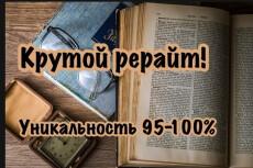 Рерайт, копирайт текста 6 - kwork.ru