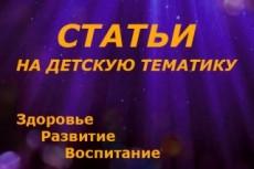 10 информативных описаний товаров 8 - kwork.ru