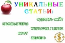 Быстрый старт для вашего проекта - Wordpress, Joomla, Opencart 5 - kwork.ru