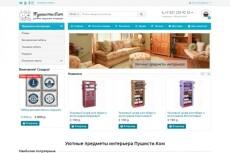 Создам Landing Page 11 - kwork.ru