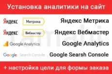 Настройка Google Analytics, Яндекс.Метрики и Yandex Webmaster tools 16 - kwork.ru