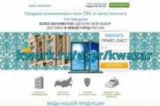 Готовый landing page ремонт стиральных машин 12 - kwork.ru