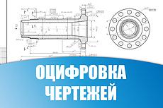 План земляных масс 30 - kwork.ru