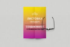 Фирменный бланк 8 - kwork.ru