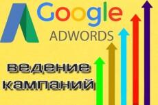 Быстро создам рекламные кампаний на YouTube через Google AdWords 6 - kwork.ru