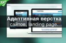 Сверстаю лендинг из вашего PSD 14 - kwork.ru