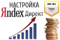 Профессионально настрою рекламную кампанию в Яндекс Директ на 100 ключей 6 - kwork.ru