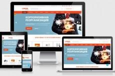 Создам PSD-макет страницы сайта 7 - kwork.ru
