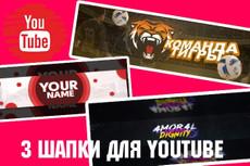 Оформлю шапку канала на YouTube 7 - kwork.ru