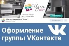 Оформление для группы вк 36 - kwork.ru