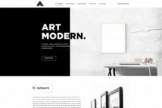 Уникальный веб-дизайн для тебя 34 - kwork.ru