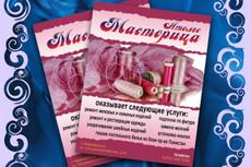 Макет, дизайн этикетки 30 - kwork.ru