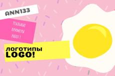 4 Варианта логотипа. Исходники в Подарок 93 - kwork.ru