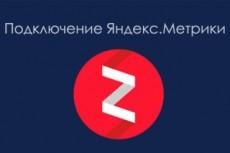 Настрою цели для Яндекс.Метрики 19 - kwork.ru