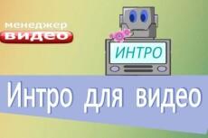 Интро с Вашим логотипом для канала Youtube 9 - kwork.ru