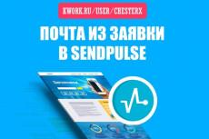 Настрою корпоративную почту на Mail.ru 8 - kwork.ru