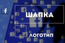 Оформлю сообщество Facebook 7 - kwork.ru