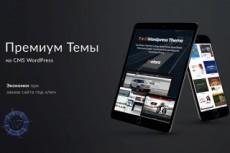Premium шаблон для Веб-студии, РА, для Фрилансера 67 - kwork.ru