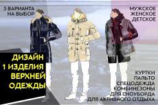 Создам дизайн для Вашей одежды 13 - kwork.ru