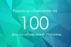 Зарегистрирую Вашу компанию с ссылкой на сайт в 40 каталогах вручную 9 - kwork.ru