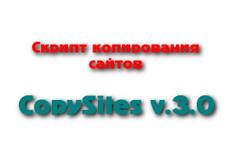 Научу копировать сайты 9 - kwork.ru