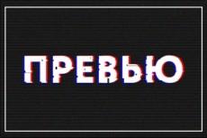 Сделаю вам качественное  превью 13 - kwork.ru
