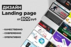 Дизайн макет сайта-одностраничника 7 - kwork.ru