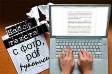 Перепечатаю ваш текст, исправляя ошибки 6 - kwork.ru