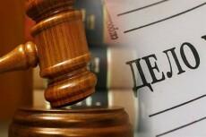 Юридическая помощь по гражданским делам 6 - kwork.ru
