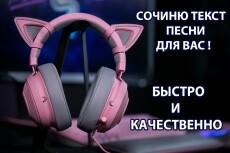 Напишу эксклюзивный рэп текст или продам готовый текст 30 - kwork.ru