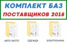 100 дропшиппинг поставщиков + 500 оптовых + 3 бонуса 12 - kwork.ru