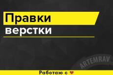 Верстка landing page из PSD шаблона 68 - kwork.ru