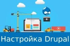 Решу проблему с Drupal 21 - kwork.ru