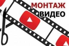 Простой монтаж нарезка, склейка, цветокоррекция 13 - kwork.ru