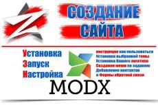 Создам сайт на modx 18 - kwork.ru