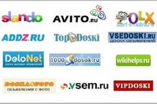 Размещу ваше объявление на 40 досках объявлений России 8 - kwork.ru