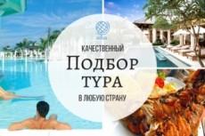 Любой тур дешевле оператора и турагентства 12 - kwork.ru