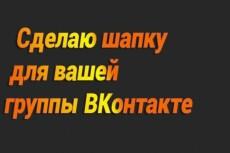 Создам аватарку и баннер для группы ВКонтакте 23 - kwork.ru