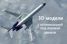 Создам Low-poly 3д модель для игровых движков 20 - kwork.ru