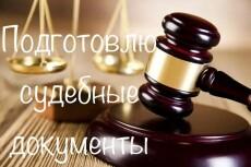 Составлю иск о взыскании алиментов 14 - kwork.ru
