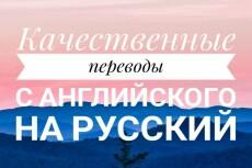 Делаю рерайт, пишу статьи 18 - kwork.ru