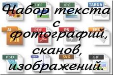 Быстро наберу любой текст с изображений 15 - kwork.ru