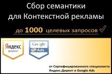 Соберу 500 ключевиков для Гугл Адвордс и Яндекс Директ 7 - kwork.ru