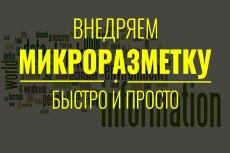 Сделаю правки на WordPress 6 - kwork.ru