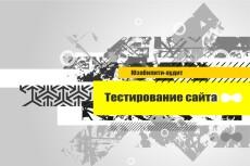 Дам Вам полезный совет по Вашему веб-сайту с точки зрения юзабилити 7 - kwork.ru
