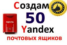 Создам 50 ящиков yandex. ru почты, контрольный вопрос, ручная работа 14 - kwork.ru