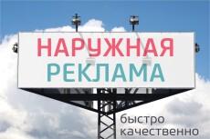 Разработаю идею дизайна наружной рекламы 23 - kwork.ru