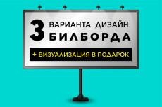 Создам дизайн билборда 3х6 (либо другого необходимого размера) 29 - kwork.ru