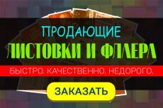 Дизайн листовок 23 - kwork.ru